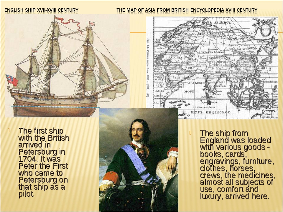 The first ship with the British arrived in Petersburg in 1704. It was Peter t...