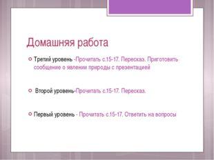 Домашняя работа Третий уровень -Прочитать с.15-17. Пересказ. Приготовить сооб