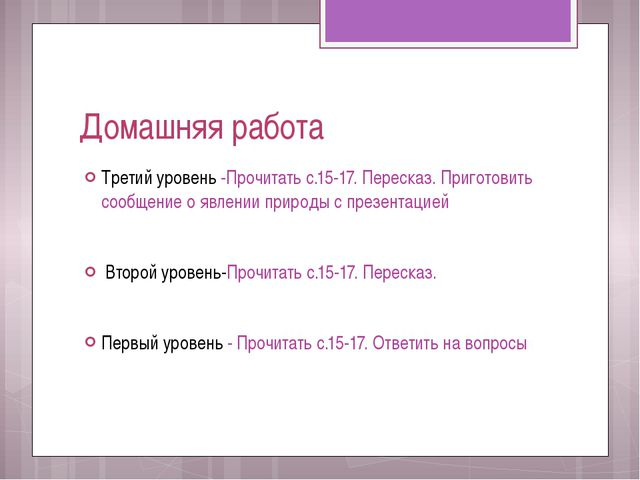 Домашняя работа Третий уровень -Прочитать с.15-17. Пересказ. Приготовить сооб...