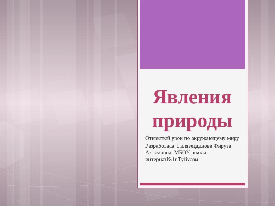 Явления природы Открытый урок по окружающему миру Разработала: Гилязетдинова...