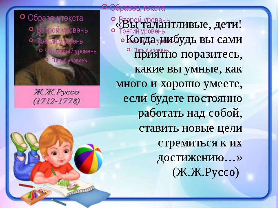 «Вы талантливые, дети! Когда-нибудь вы сами приятно поразитесь, какие вы умн...