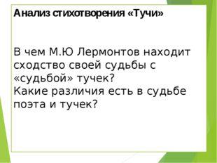 Анализ стихотворения «Тучи» В чем М.Ю Лермонтов находит сходство своей судьбы