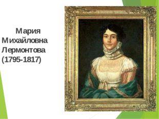 Мария Михайловна Лермонтова (1795-1817)