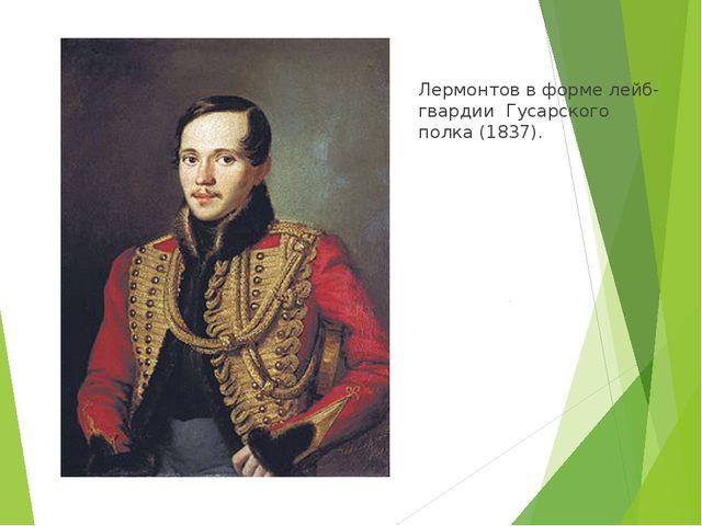 Лермонтов в форме лейб-гвардии Гусарского полка (1837).