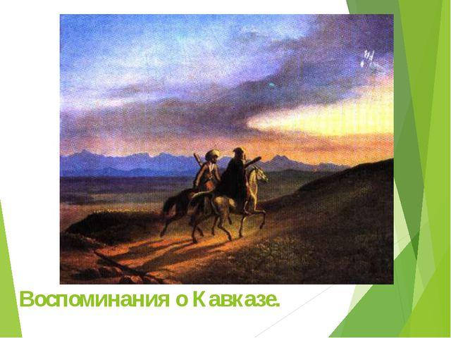 Воспоминания о Кавказе.