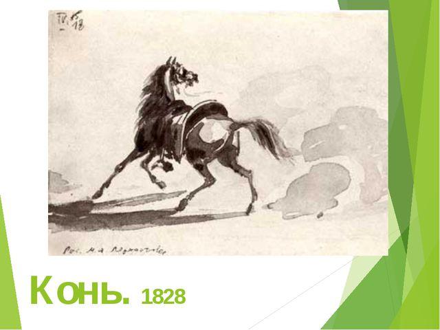 Конь. 1828