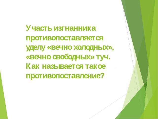 Участь изгнанника противопоставляется уделу «вечно холодных», «вечно свободны...