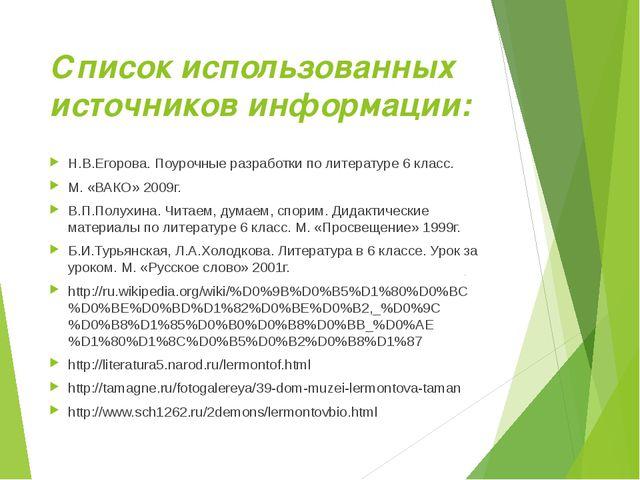 Список использованных источников информации: Н.В.Егорова. Поурочные разработк...
