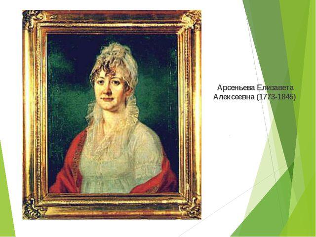 Арсеньева Елизавета Алексеевна (1773-1845)