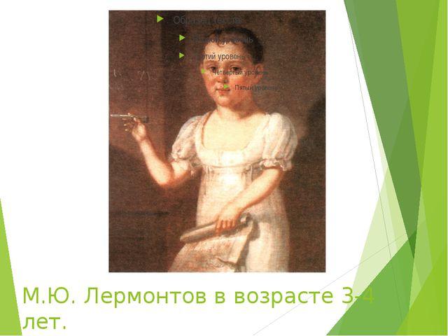 М.Ю. Лермонтов в возрасте 3-4 лет.