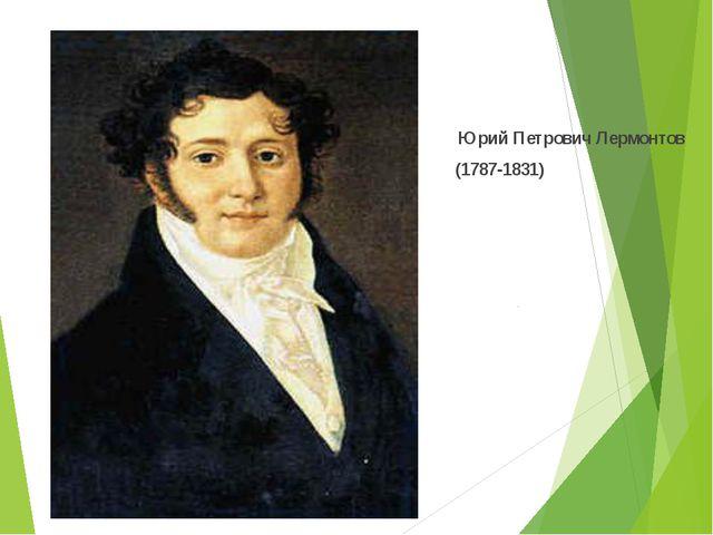 Юрий Петрович Лермонтов (1787-1831)