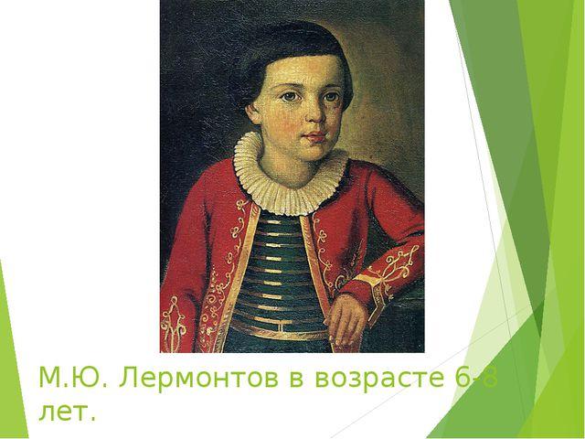 М.Ю. Лермонтов в возрасте 6-8 лет.