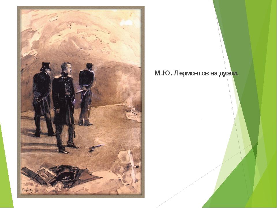М.Ю. Лермонтов на дуэли.