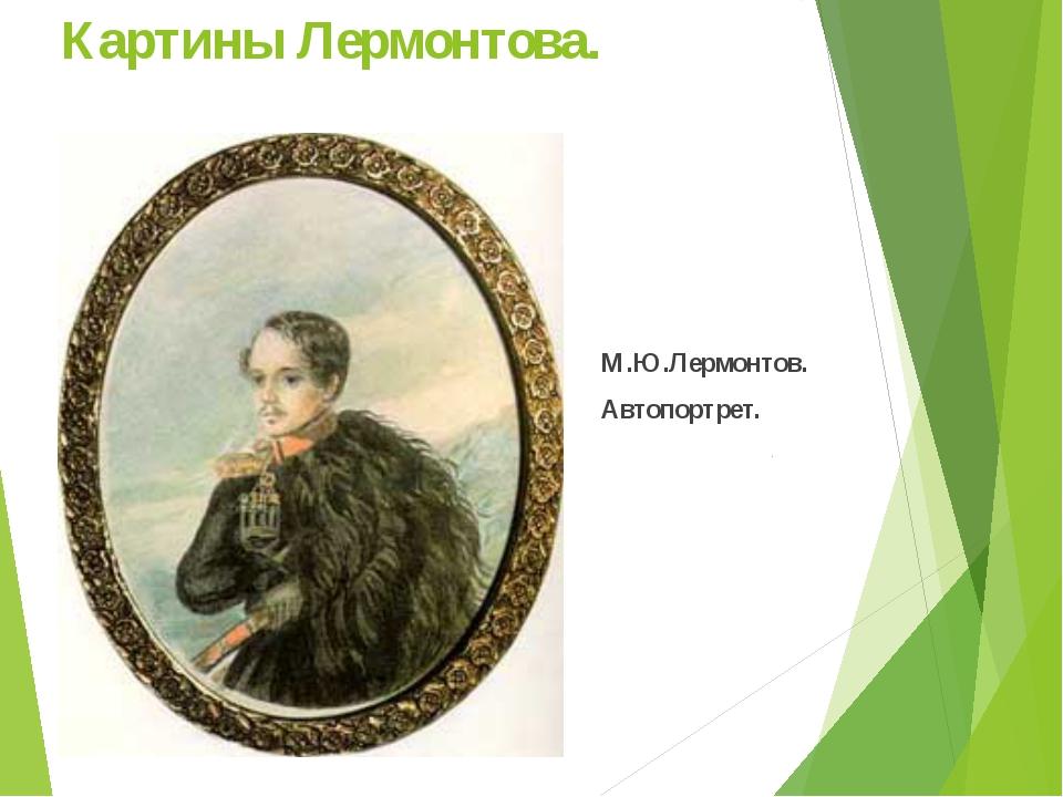 Картины Лермонтова. М.Ю.Лермонтов. Автопортрет.