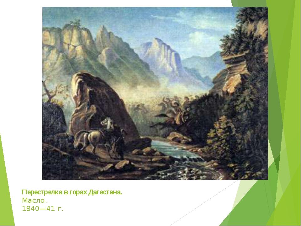Перестрелка в горах Дагестана. Масло. 1840—41 г.