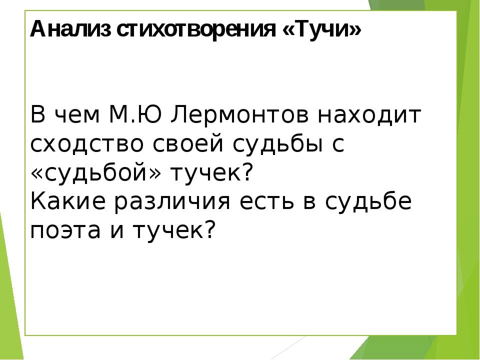Анализ стихотворения «Тучи» В чем М.Ю Лермонтов находит сходство своей судьбы...