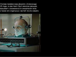 В романе «Голова профессора Доуэля» (Александр Беляев),1925 года, а сам текст