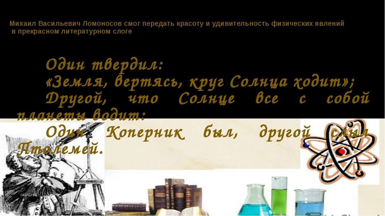 Михаил Васильевич Ломоносов смог передать красоту и удивительность физически...