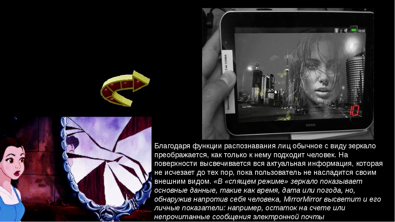 Благодаря функции распознавания лиц обычное с виду зеркало преображается, как...
