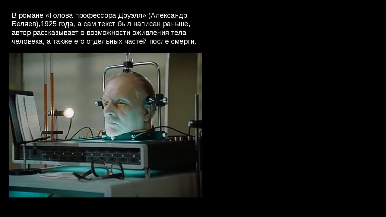 В романе «Голова профессора Доуэля» (Александр Беляев),1925 года, а сам текст...