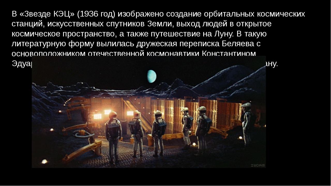 В «Звезде КЭЦ» (1936 год) изображено создание орбитальных космических станций...