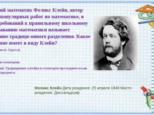 Немецкий математик Феликс Клейн, автор многих популярных работ по математике,