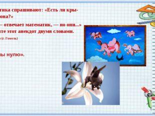 Математика спрашивают: «Есть ли крылья у слона?» «Есть, — отвечает математик