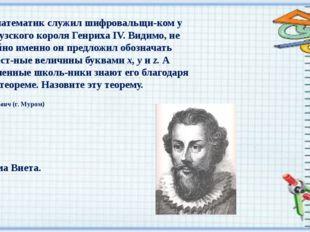 Этот математик служил шифровальщиком у французского короля Генриха IV. Видим