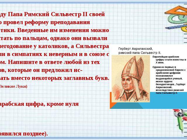 В 999 году Папа Римский Сильвестр II своей властью провел реформу преподавани...