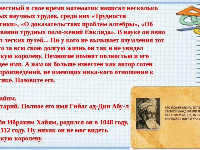Этот известный в свое время математик написал несколько серьезных научных тру...