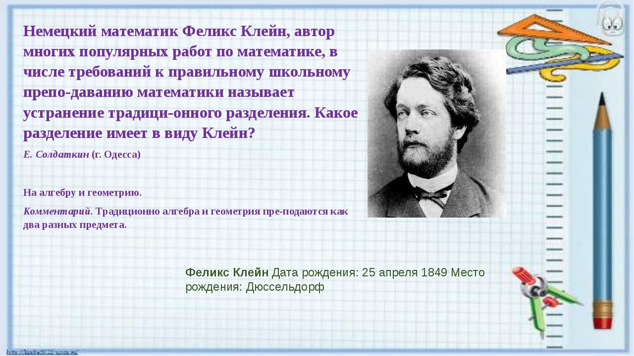 Немецкий математик Феликс Клейн, автор многих популярных работ по математике,...