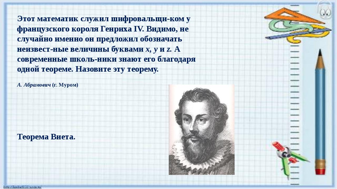 Этот математик служил шифровальщиком у французского короля Генриха IV. Видим...