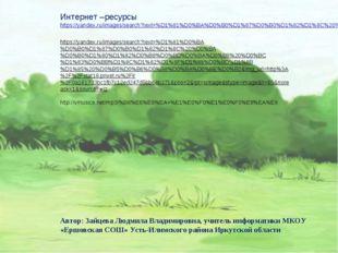 Интернет –ресурсы https://yandex.ru/images/search?text=%D1%81%D0%BA%D0%B0%D1%
