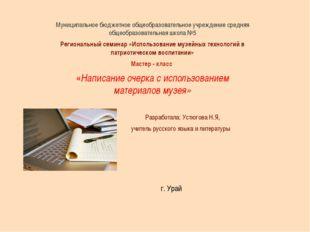 г. Урай Муниципальное бюджетное общеобразовательное учреждение средняя общеоб