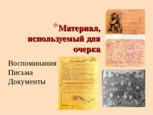 Материал, используемый для очерка Воспоминания Письма Документы