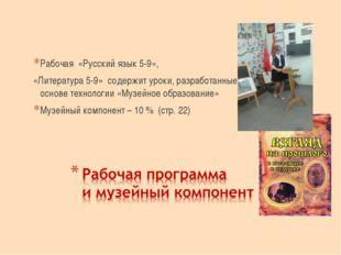 Рабочая «Русский язык 5-9», «Литература 5-9» содержит уроки, разработанные на