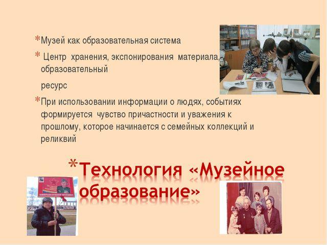Музей как образовательная система Центр хранения, экспонирования материала, б...