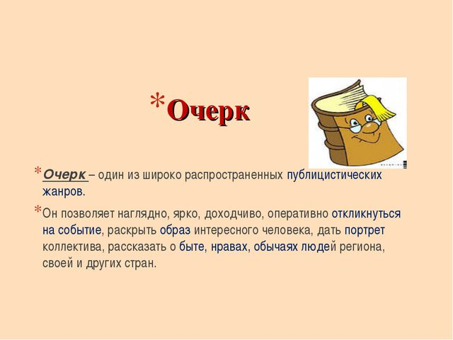 Очерк Очерк – один из широко распространенных публицистических жанров. Он поз...