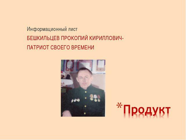 Информационный лист БЕШКИЛЬЦЕВ ПРОКОПИЙ КИРИЛЛОВИЧ- ПАТРИОТ СВОЕГО ВРЕМЕНИ