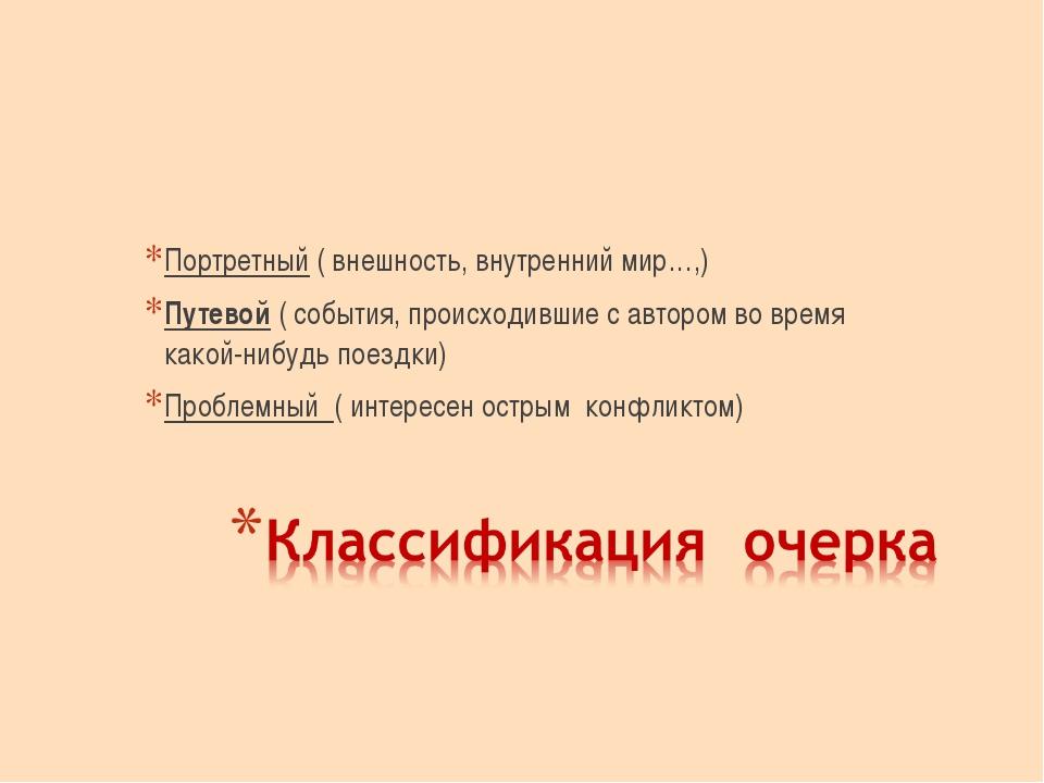 Портретный ( внешность, внутренний мир…,) Путевой ( события, происходившие с...