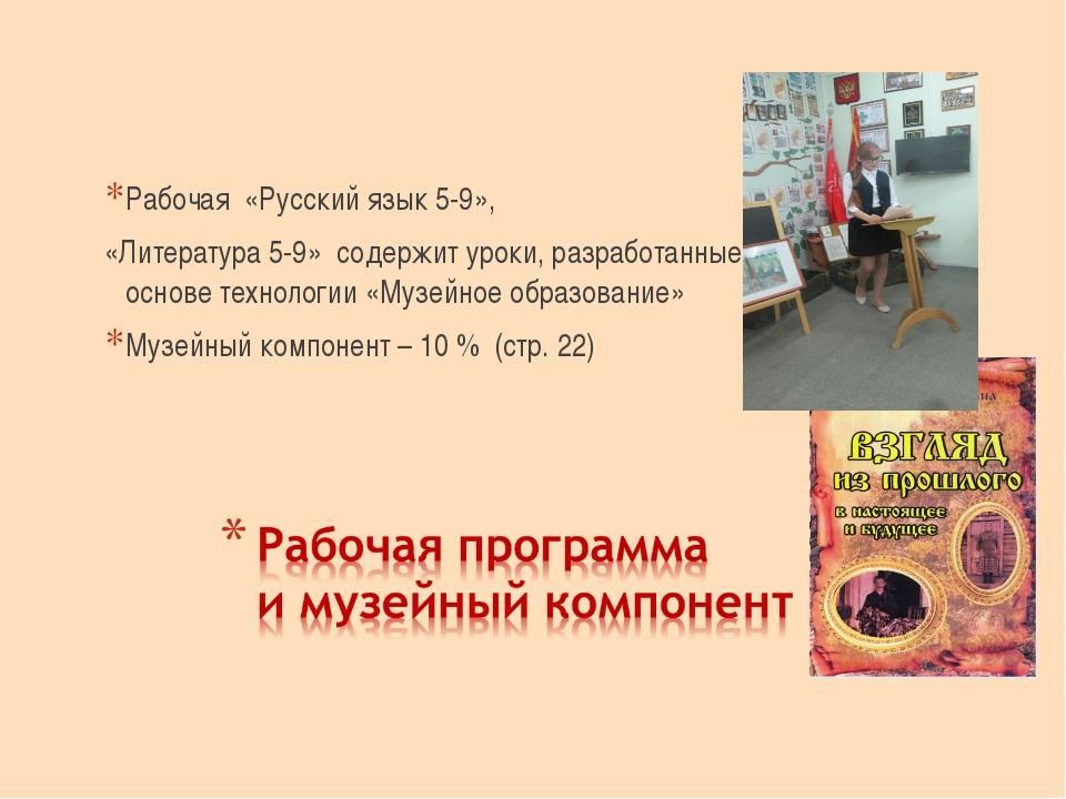 Рабочая «Русский язык 5-9», «Литература 5-9» содержит уроки, разработанные на...