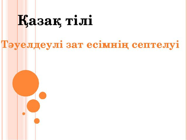 Қазақ тілі Тәуелдеулі зат есімнің септелуі