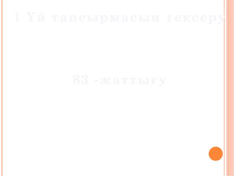 1 Үй тапсырмасын тексеру 83 -жаттығу