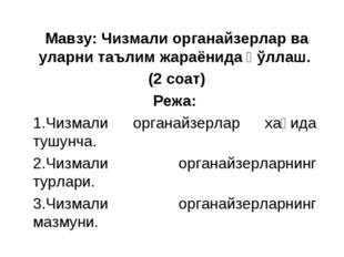 Мавзу: Чизмали органайзерлар ва уларни таълим жараёнида қўллаш. (2 соат) Реж
