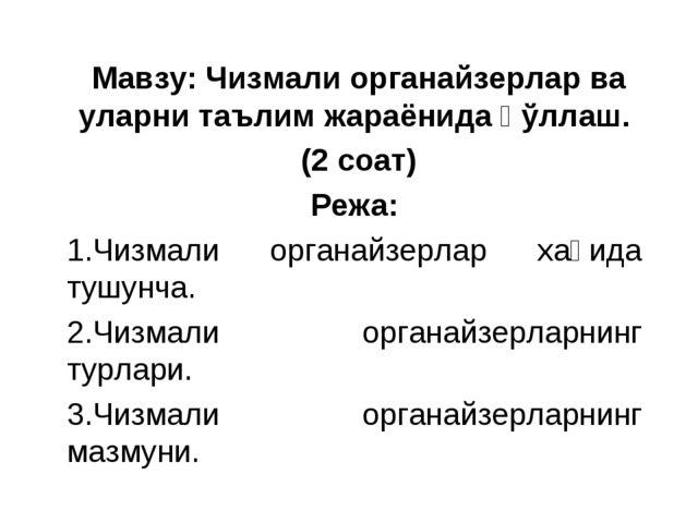 Мавзу: Чизмали органайзерлар ва уларни таълим жараёнида қўллаш. (2 соат) Реж...