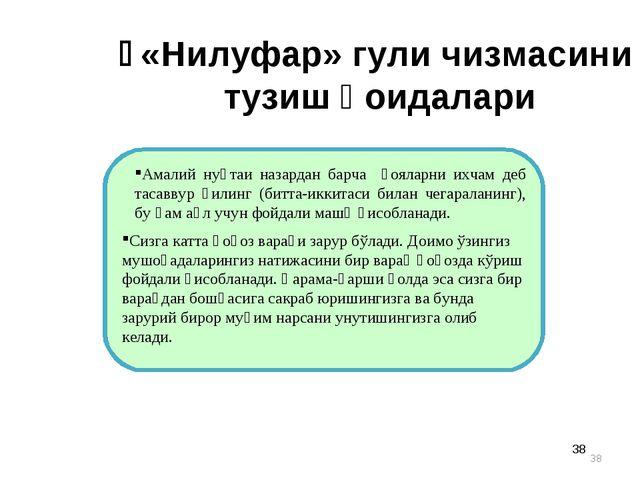 * * «Нилуфар» гули чизмасини тузиш қоидалари Амалий нуқтаи назардан барча ғо...