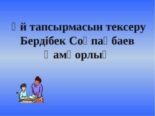 Үй тапсырмасын тексеру Бердібек Соқпақбаев Қамқорлық
