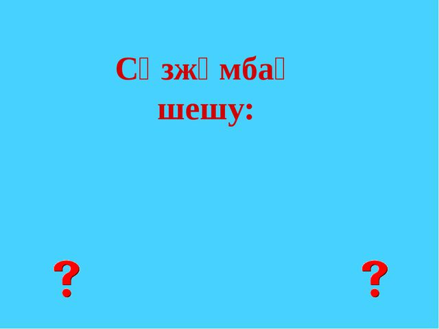Сөзжұмбақ шешу: