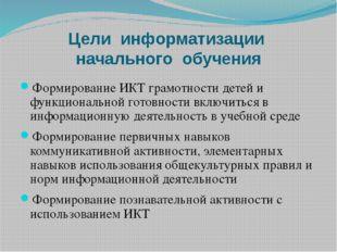 Цели информатизации начального обучения Формирование ИКТ грамотности детей и