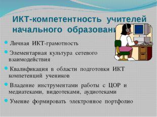 ИКТ-компетентность учителей начального образования Личная ИКТ-грамотность Эле